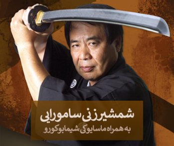 آموزش شمشیرزنی